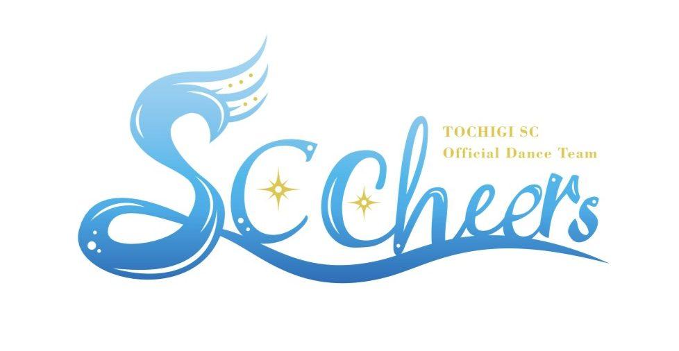SCチアーズ(栃木SC公式ダンスパフォーマンスチーム)